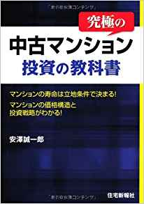著作:「究極の中古マンション投資の教科書」 住宅新報社