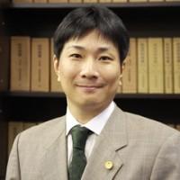 弁護士 大高友一 (中本総合法律事務所)