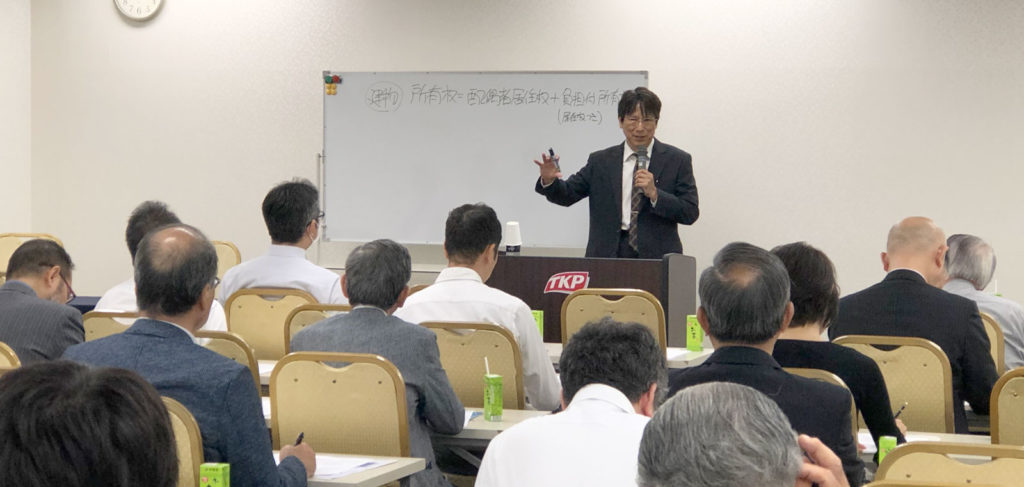 東京税理士協同組合 36時間研修