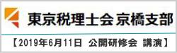 東京税理士協同組合 京橋支部 研修会