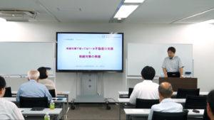 日本相続研究会での発表風景