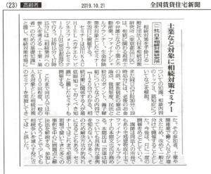 全国賃貸住宅新聞 2019/10/21
