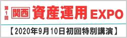 初開催【関西】資産運用EXPO 開幕初回特別講演に当研究所所長 本間文也 が登壇