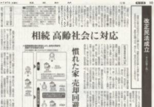 取材協力 2018年7月7日 読売新聞 朝刊