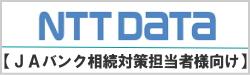NTTデータ JAバンクセミナー