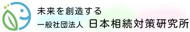 一般社団法人 日本相続対策研究所| 相続セミナー・相続税セミナー随時開催